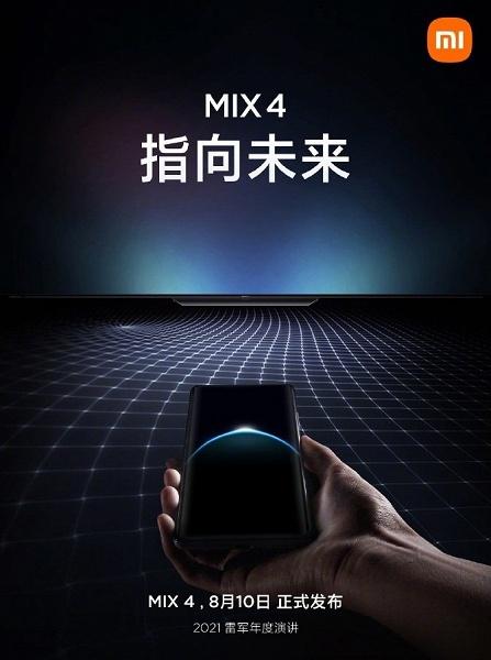 Тесты подтвердили основные характеристики Xiaomi Mi Mix 4