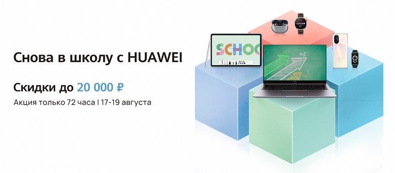 Huawei «уронит» цены в России на три дня — скидки до 20 тысяч рублей