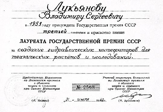 Советский водяной компьютер - 10