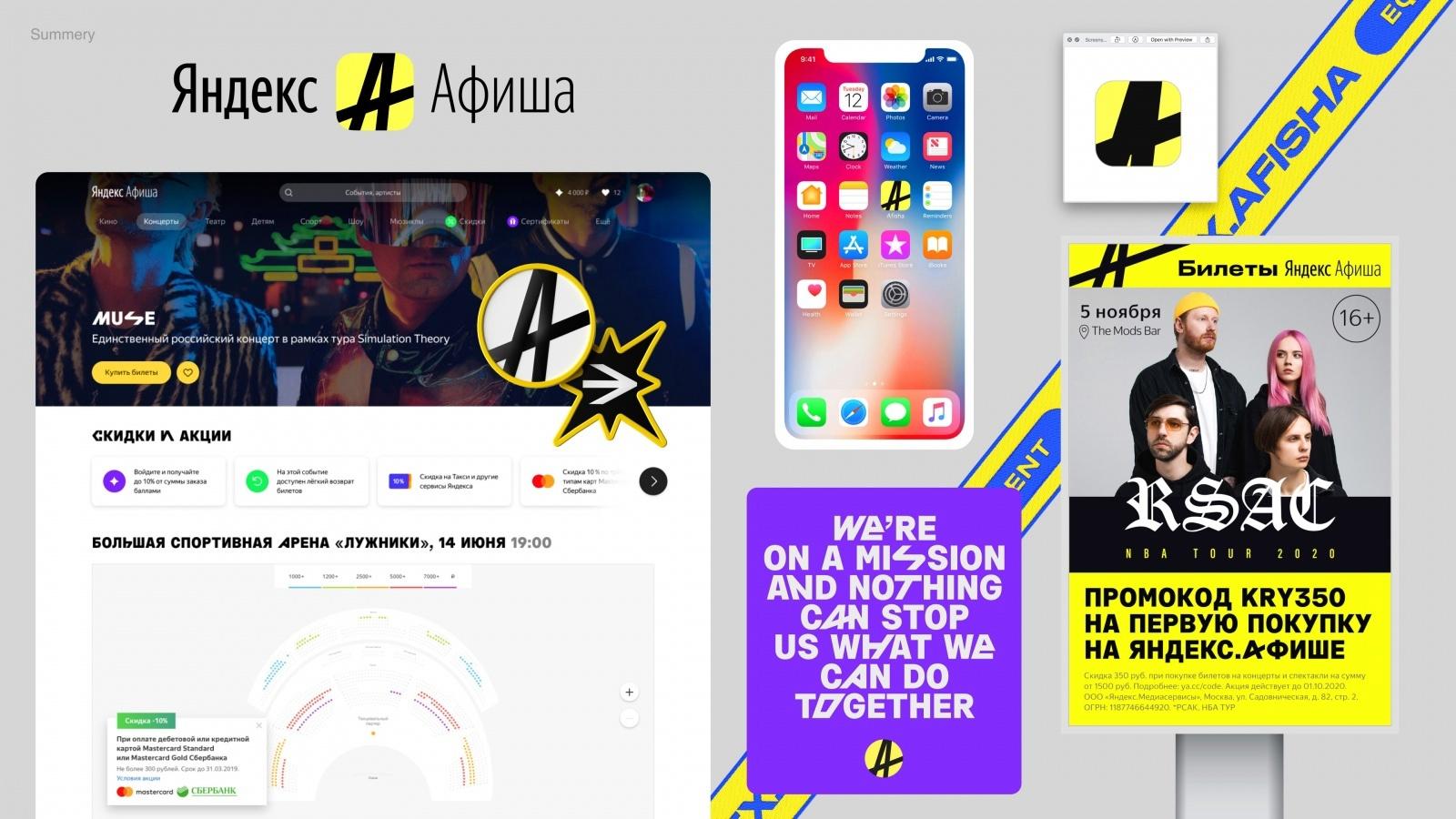 Яндекс.Афише сделали ребрендинг с оградительной лентой в основе - 1