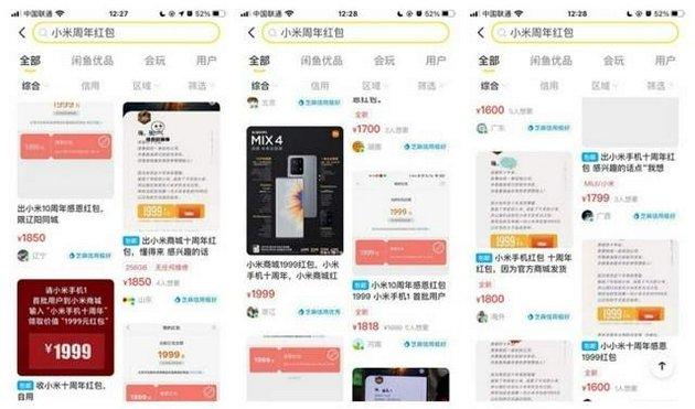 «Красными конвертами» Xiaomi уже начали спекулировать: первым пользователям Xiaomi Mi 1 возвращают по 300 долларов