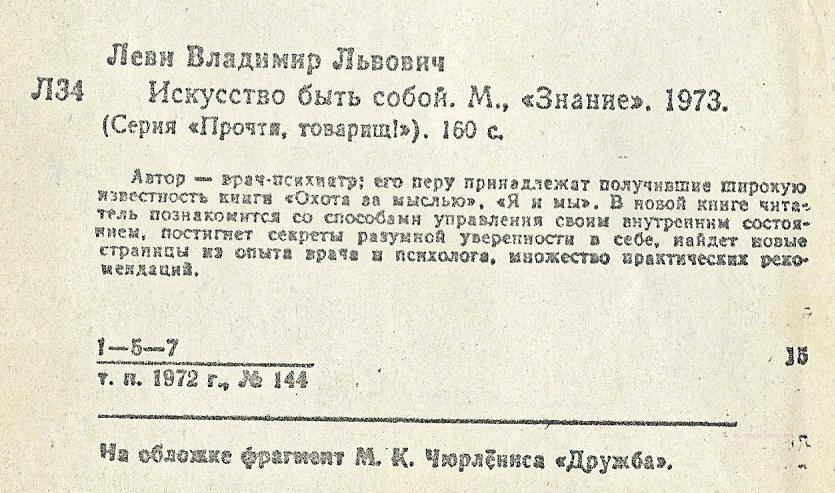 О выгорании в СССР из книжки 1973 года - 1