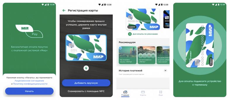Платёжная система Mir Pay стала доступна для смартфонов Huawei