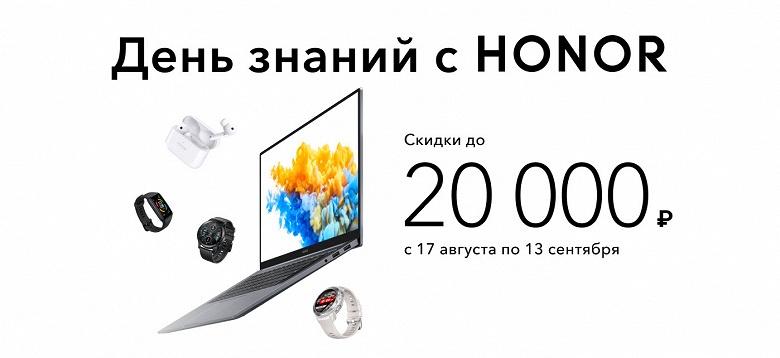 Honor «урезает» цены на всю продукцию в России: скидки до 20 000 рублей будут действовать до 13 сентября
