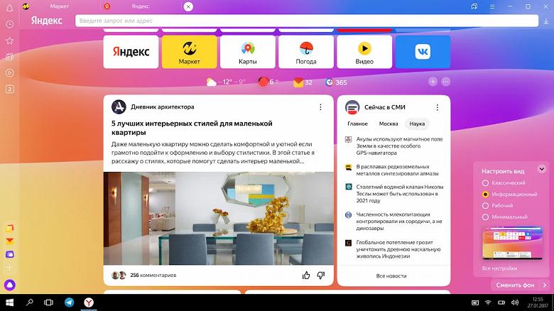 Минимализм или классика? Пользователи смогут выбирать облик Яндекс.Браузера