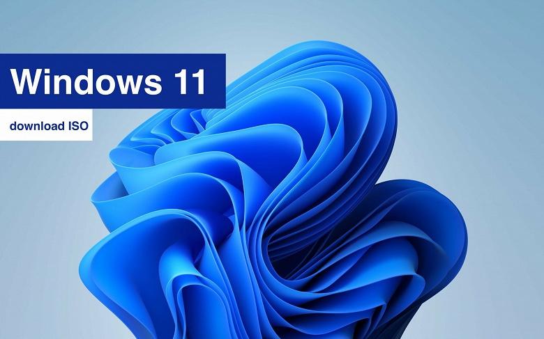 Microsoft выпустила первый образ Windows 11 для чистой установки