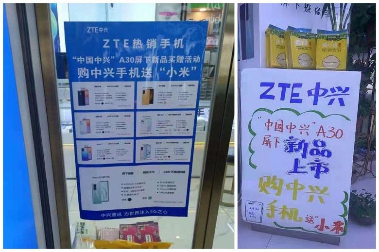 «Купи смартфон ZTE и получи Xiaomi в подарок». В Китае объявили интересную акцию