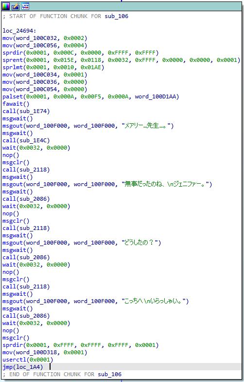 Пишем дизассемблер виртуальной машины из игры Clock Tower (PS1-PC) для IDA Pro - 5