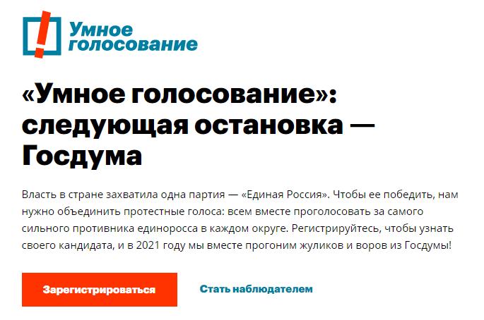 И ещё раз о безопасности сайта Умного голосования и слив персональных данных Яндексу - 1