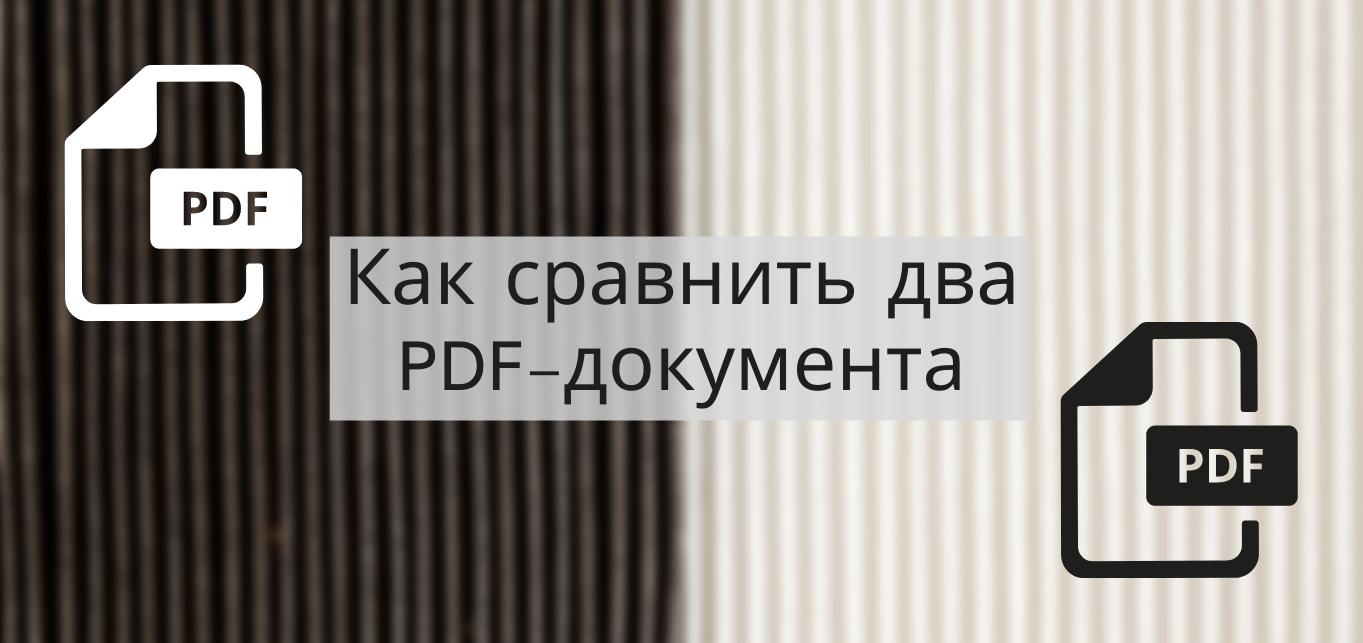 Как сравнить два PDF-документа - 1