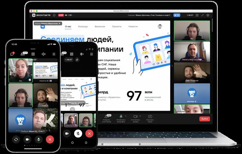 Звонки «ВКонтакте» вышли на ПК: бесплатные видеозвонки на 2048 человек и без ограничения по времени