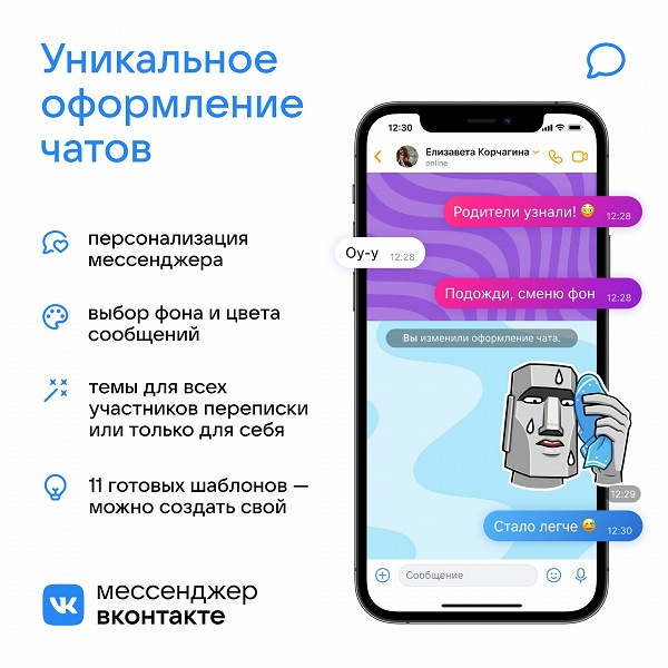 «ВКонтакте» перезапускает мессенджер — с новым дизайном и настраиваемыми темами