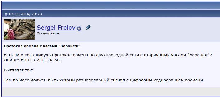 """Создание контроллера вторичных часов """"Воронеж"""" - 4"""