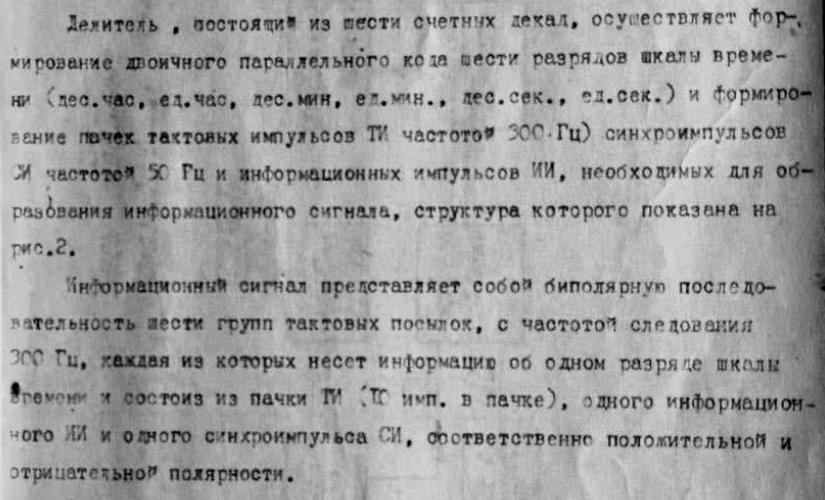 """Создание контроллера вторичных часов """"Воронеж"""" - 9"""