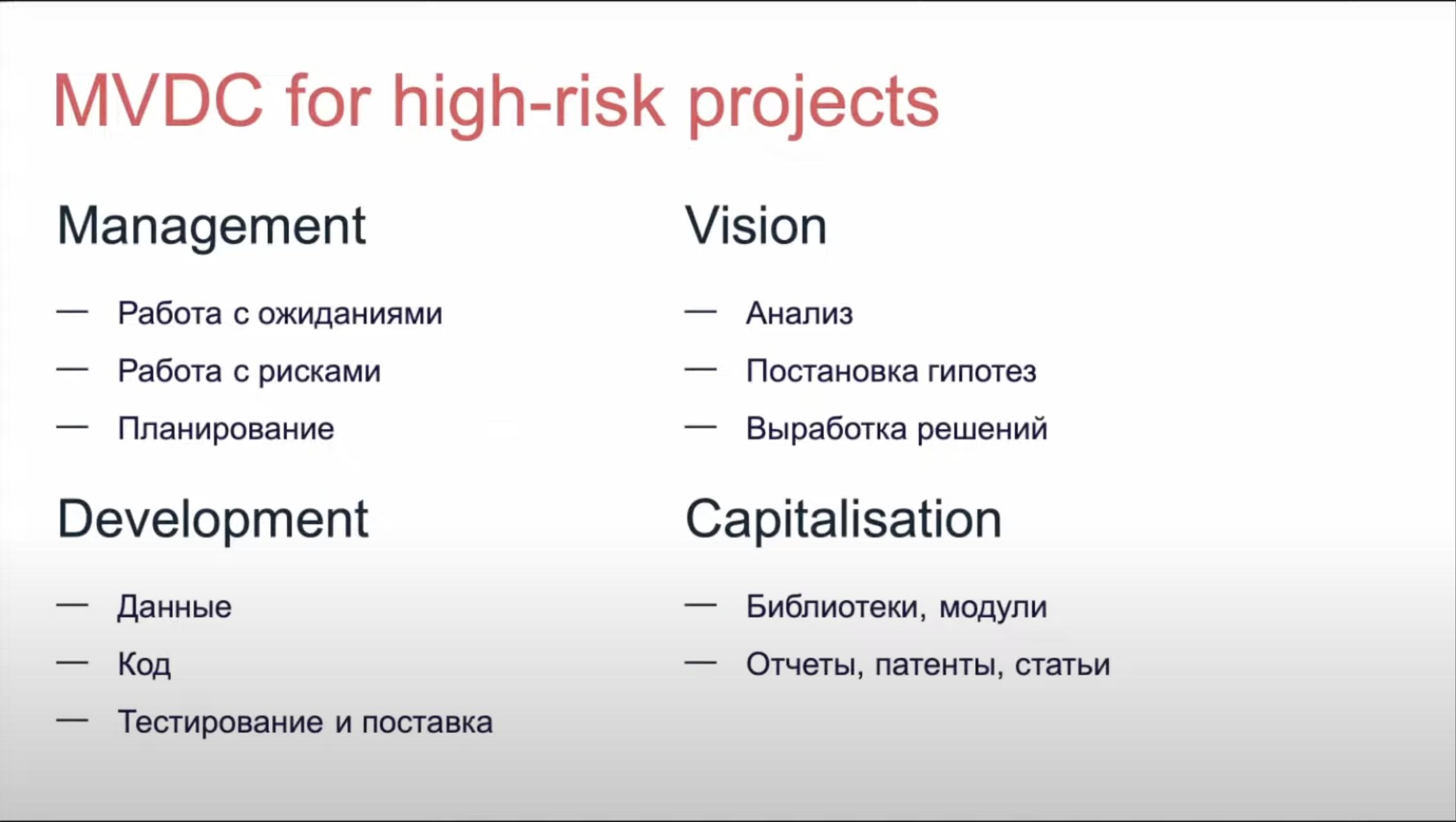 Собственная методология разработки R&D-проектов в AI, от идеи до создания - 4