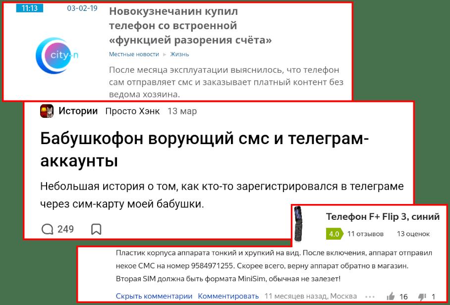 Трояны и бэкдоры в кнопочных мобильных телефонах российской розницы - 5