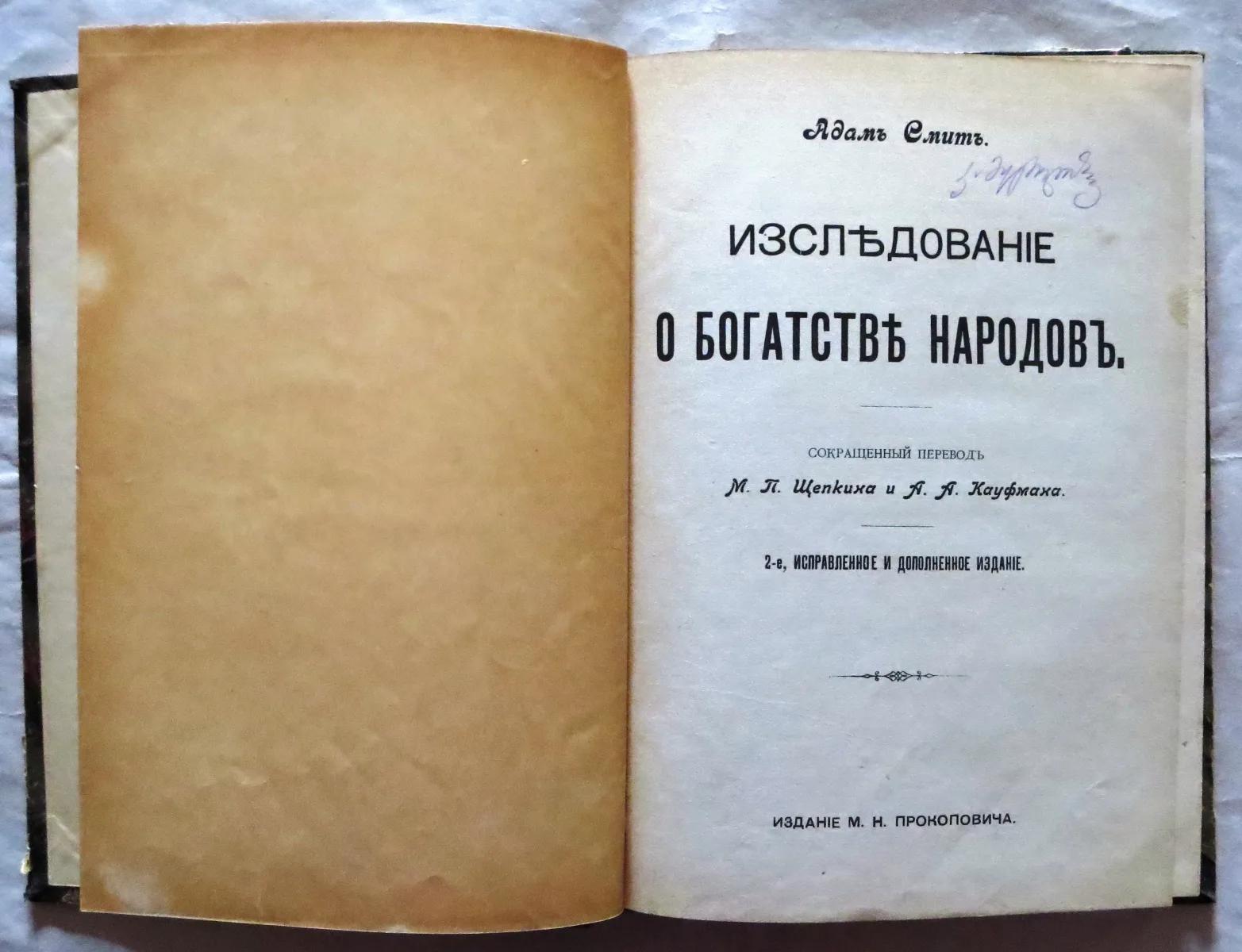 Знаменитая книга Адама Смита была переведена на множество языков, в том числе и на русский, и пользовалась большой популярностью у наших соотечественников (о чем писал Пушкин).