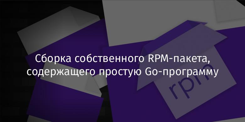 Сборка собственного RPM-пакета, содержащего простую Go-программу - 1