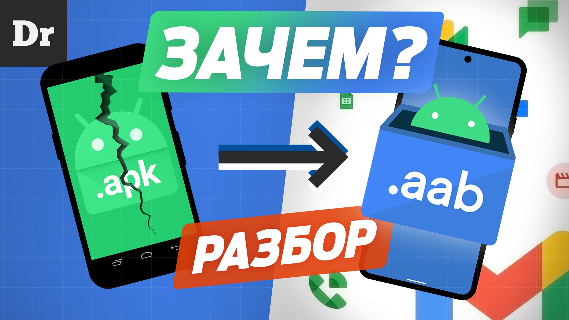 Как Android пришел к AAB? Что будет с APK? Разбор - 14