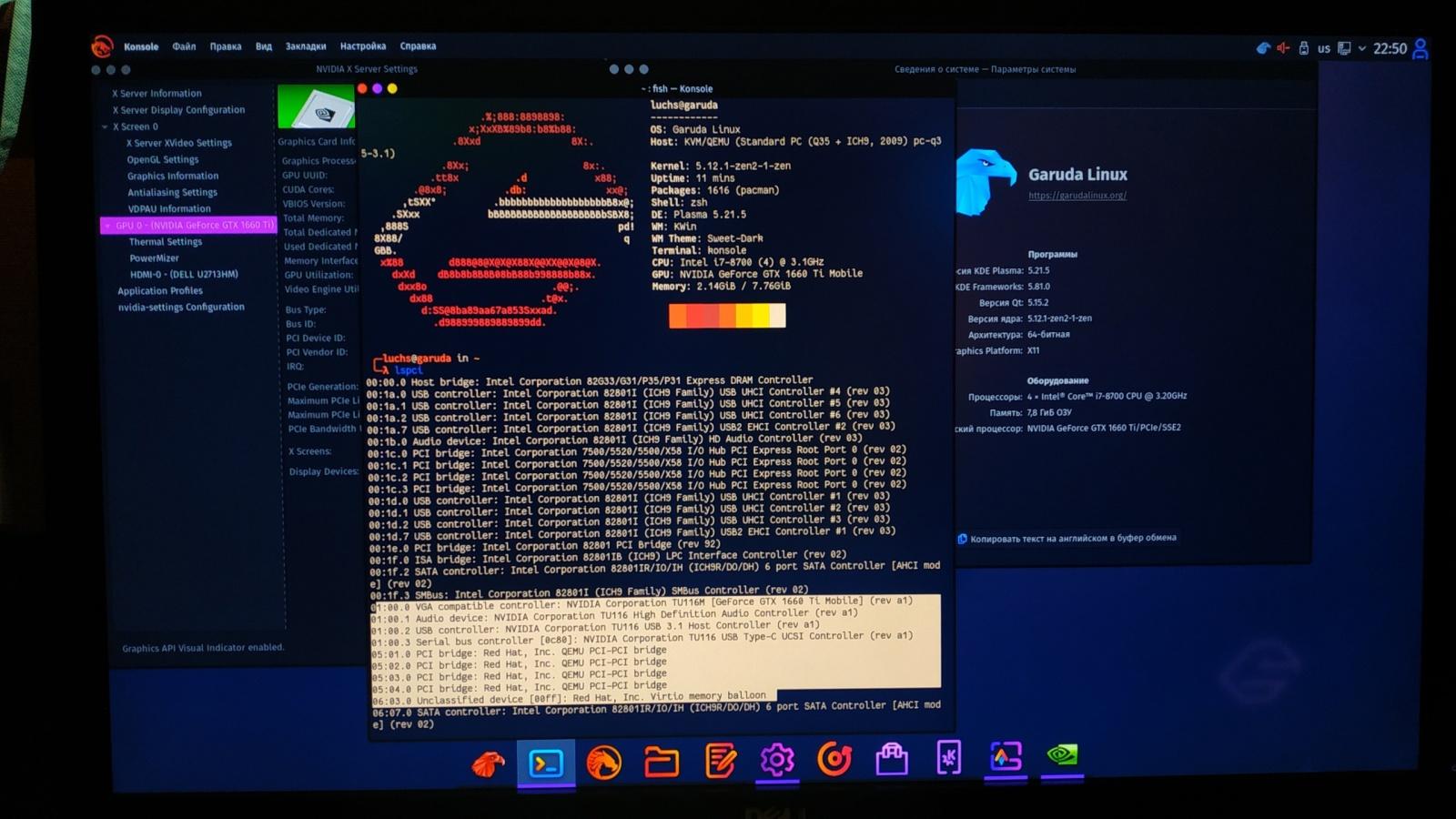 Проброс видеокарты в ноутбуке. Laptop GPU Passthrough - 1