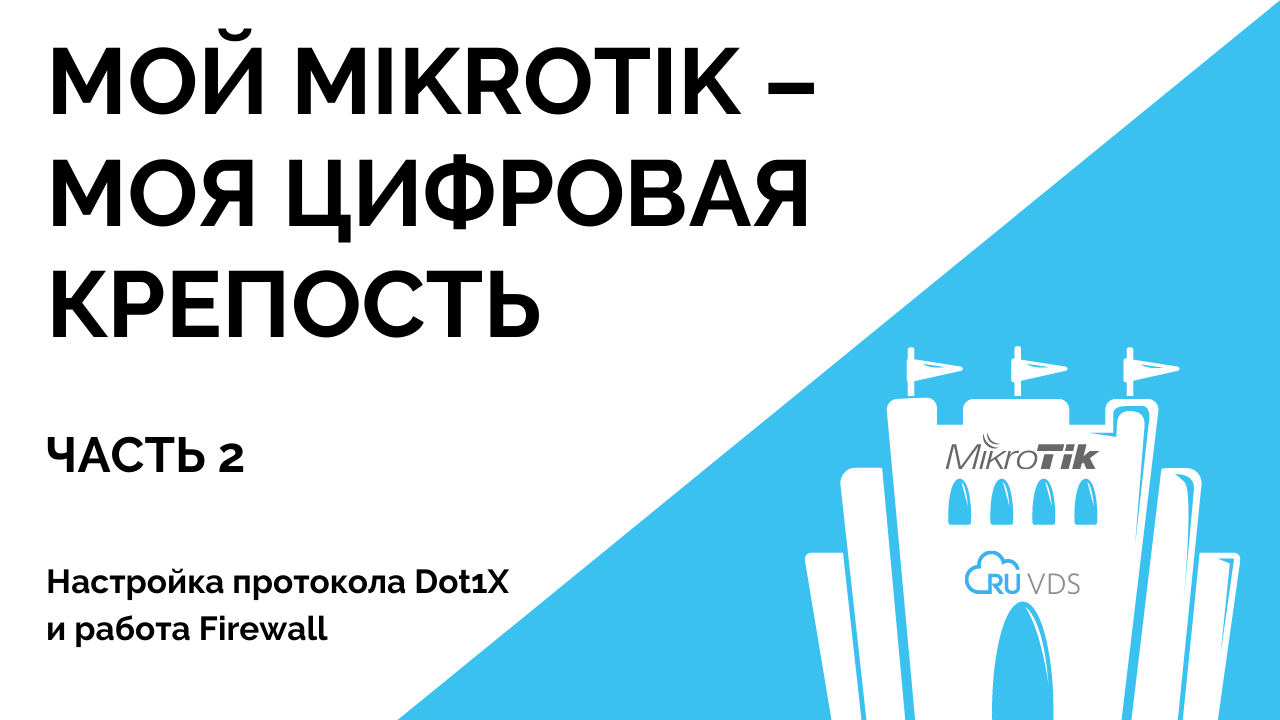 Мой MikroTik – моя цифровая крепость (часть 2) - 1
