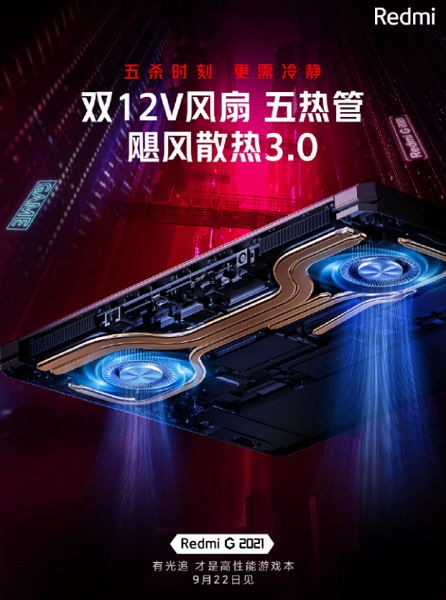 Этот ноутбук точно не перегреется. Игровой Redmi G 2021 получит очень мощную систему охлаждения