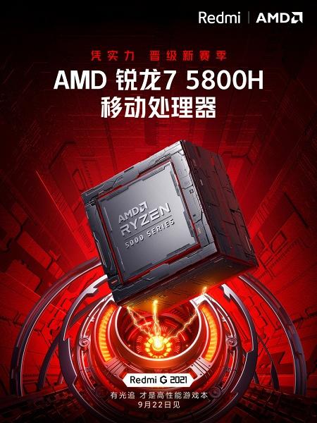 Самый мощный игровой ноутбук Redmi получит процессор Ryzen 7 5800H вместе с полнофункциональной GeForce RTX 3060