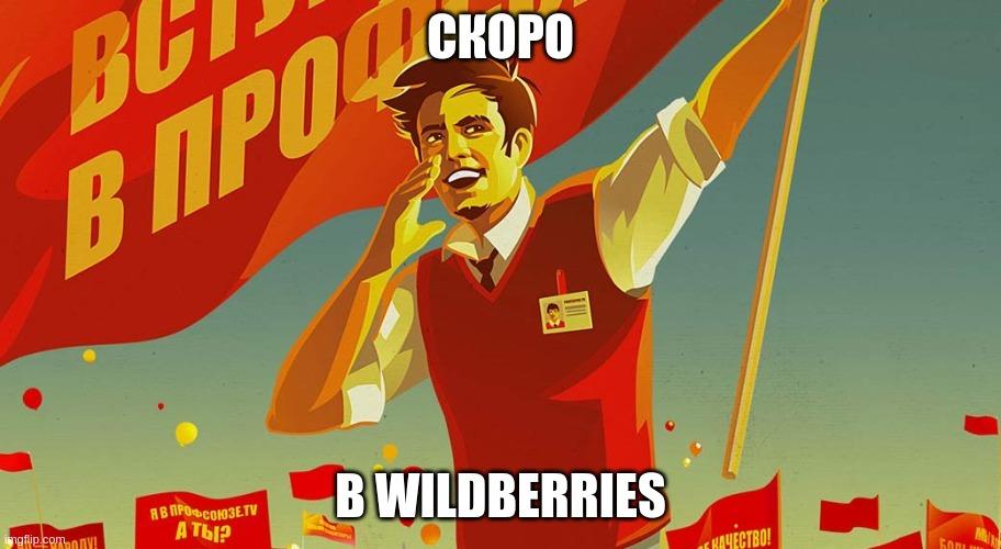 Скоро в офисах Wildberries
