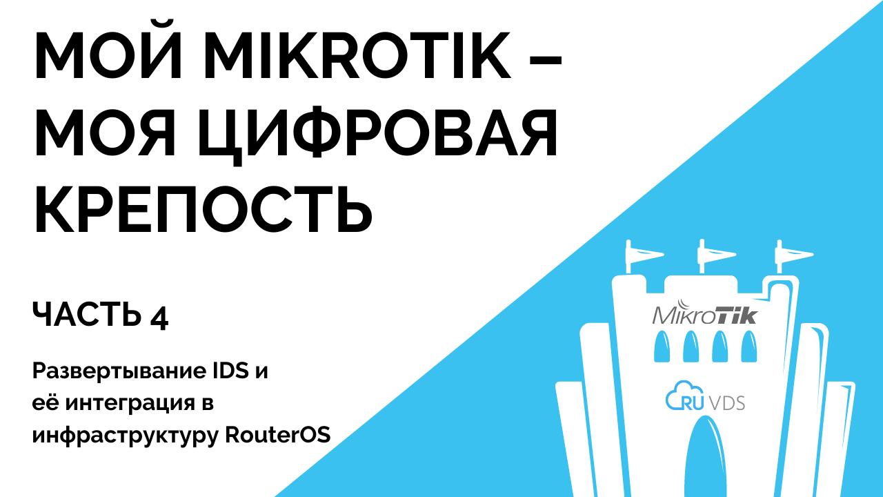 Мой MikroTik – моя цифровая крепость (часть 4) - 1