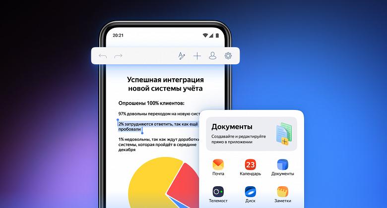 Сервисы Яндекса научились редактировать документы со смартфона