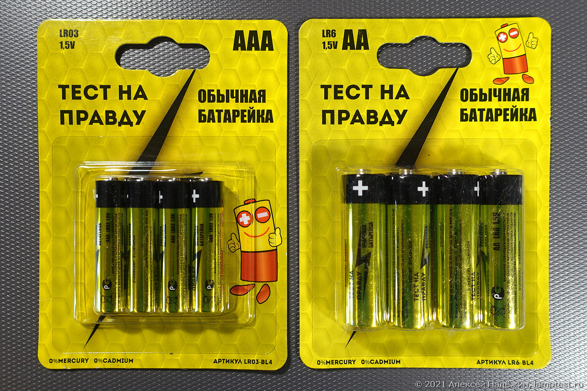 Батарейки «Тест на правду» - 1