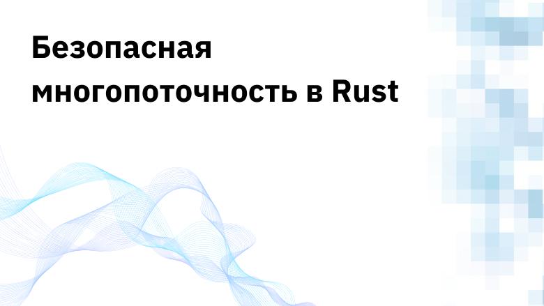 Безопасная многопоточность в Rust - 1