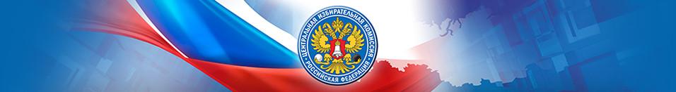 Получаем данные результатов выборов с сайта Центризбиркома РФ - 1