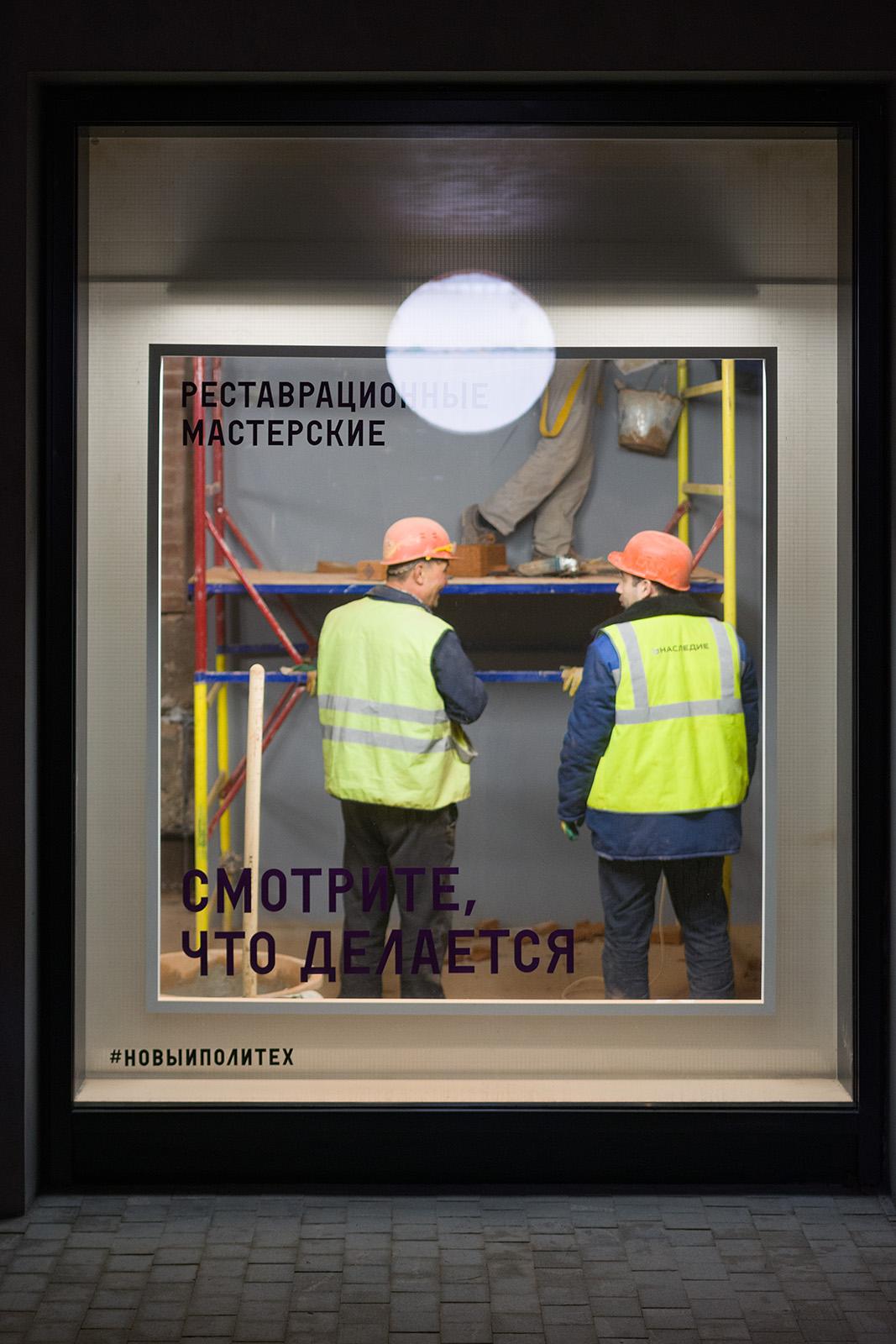 Как идёт реконструкция Политехнического музея? Часть 1 - 16