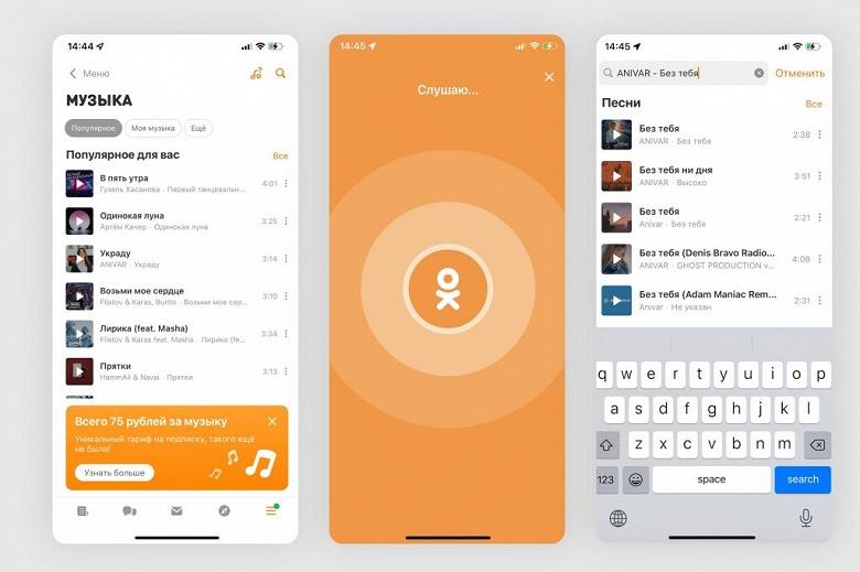 В «Одноклассниках» для iPhone появился Shazam: приложение угадывает, что за музыка играет рядом