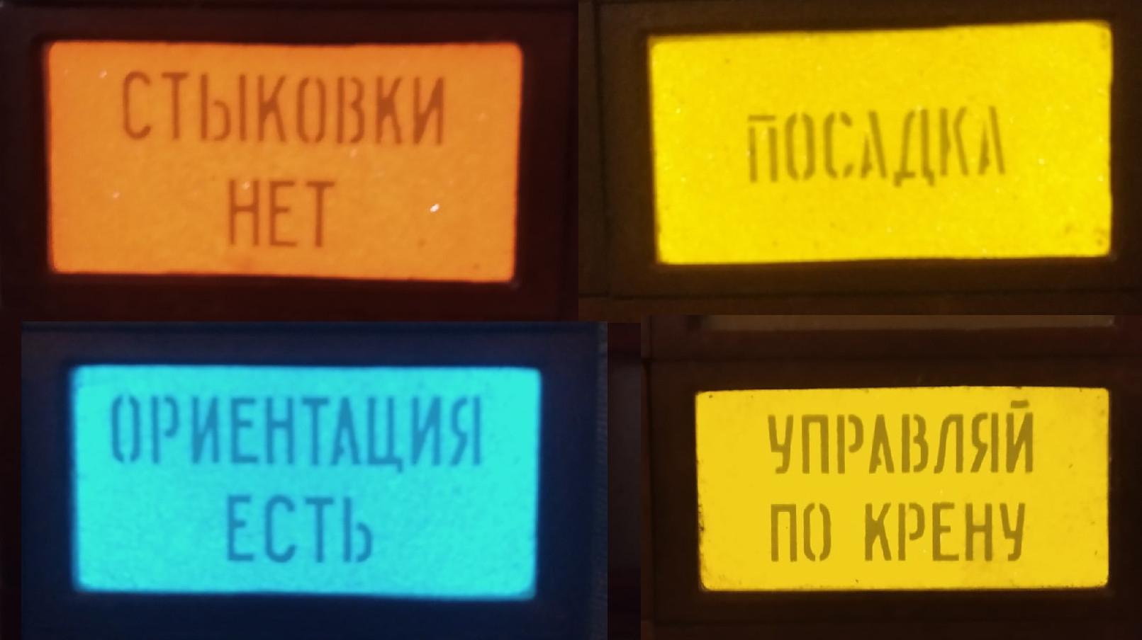 Электролюминесцентные индикаторы из прошлого - 17
