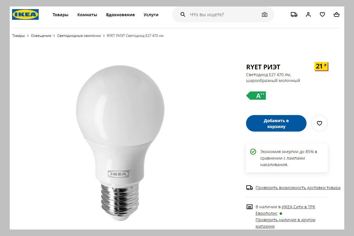 Идеальная светодиодная лампа за 21 рубль - 3