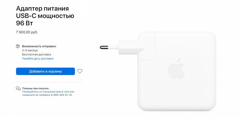 Самое мощное зарядное устройство Apple недоступно для покупки, а поставки обещают только через два-три месяца