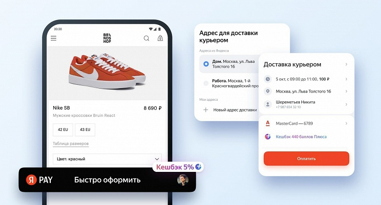 Пользователи Yandex Pay смогут быстро оформить и получить онлайн-покупку