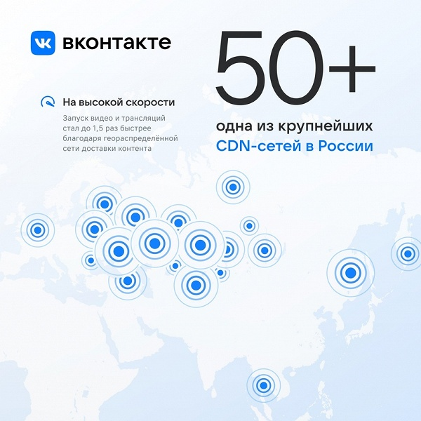 Во «ВКонтакте» ускорили запуск и загрузку видео и трансляций в 1,5 раза, повысили качество видео на 20%