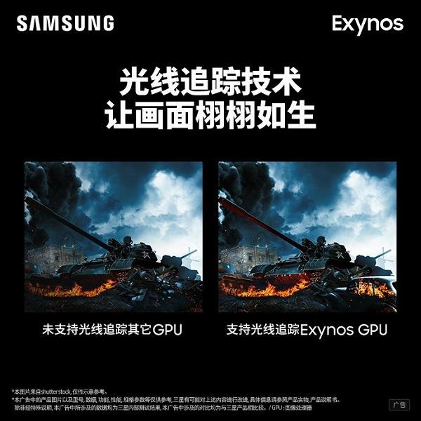 Samsung подтвердила, что её SoC Exynos 2200 первой на рынке получит поддержку трассировки лучей благодаря GPU AMD