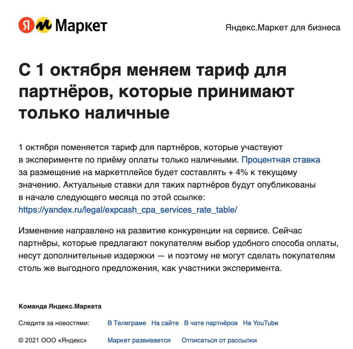 Яндекс.Маркет повысил комиссию для магазинов, принимающих только наличные - 1