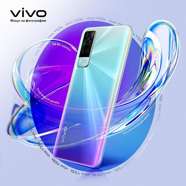 90 Гц, 64 Мп, 5000 мА•ч, NFC и расширяемая оперативная память. Переливающийся Vivo Y53s прибыл в Россию с изменениями