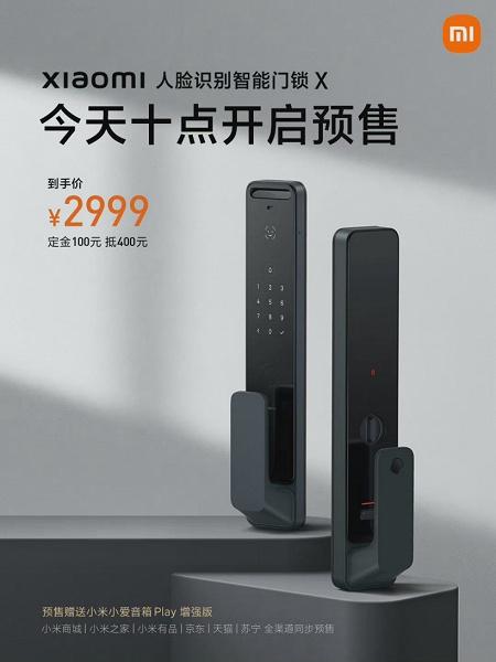 6250 мА·ч, экран AMOLED, NFC, трехмерное сканирование лица за 465 долларов и умная колонка бонусом. Топовый дверной замок Xiaomi Face Recognition Smart Door Lock X поступил в продажу