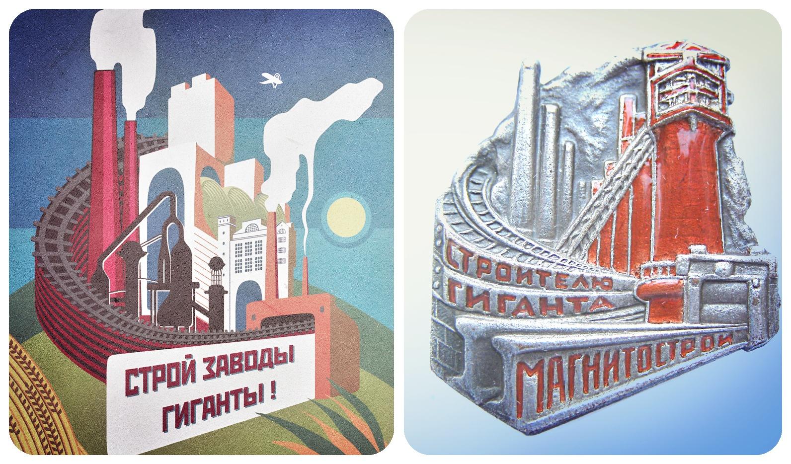 """Рис. 11. Плакат из 7 уровня игры и его прототип - нагрудный знак строителям """"Магнитки"""""""