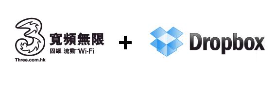Хостинг / Ещё +2Гб для вашего DropBox аккаунта. На сей раз, промо-акция DropBox и Three.com.hk