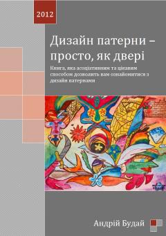 Программирование / Бесплатная электронная книга по шаблонам проектирования на украинском языке