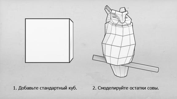 Анимация и 3D графика / [Из песочницы] Рисуем остаток совы, или «Семь пропущенных шагов»