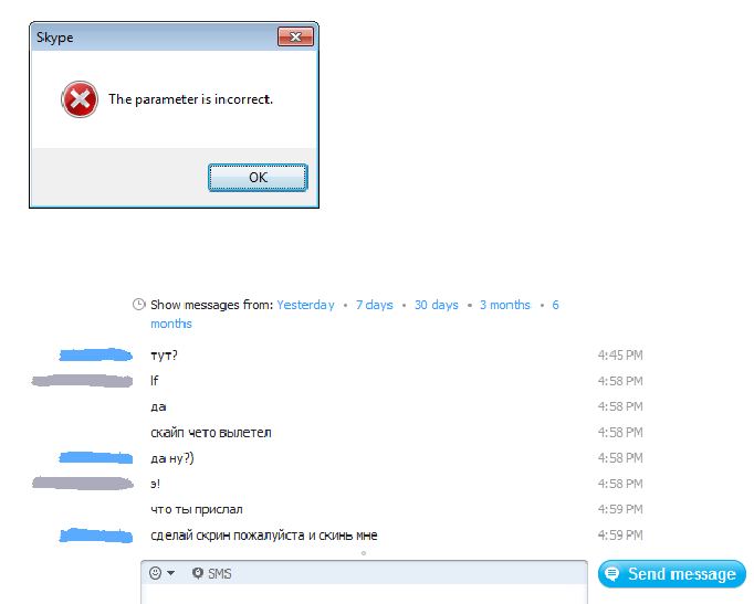 Skype / Интересный багфикс, или поломай скайп полностью
