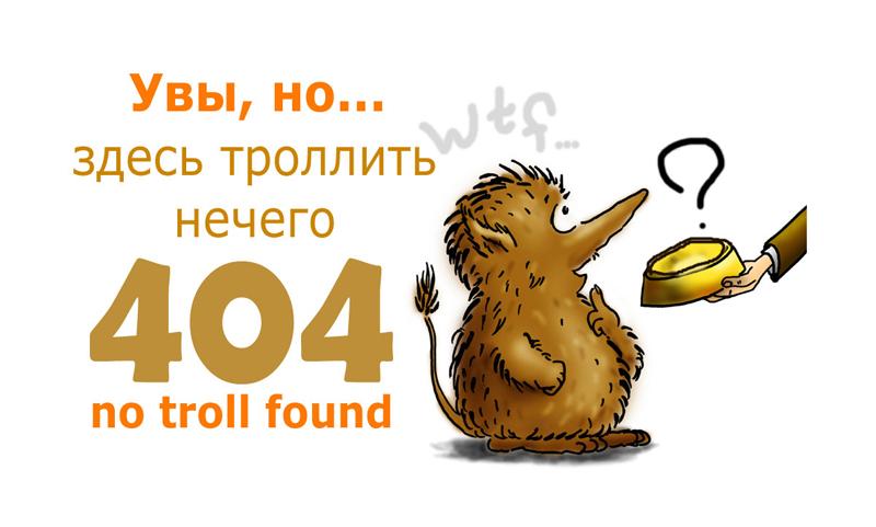 4.04. День когда не найденная страница превратилась в праздник
